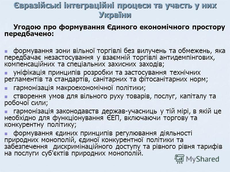Євразійські інтеграційні процеси та участь у них України Угодою про формування Єдиного економічного простору передбачено: формування зони вільної торгівлі без вилучень та обмежень, яка передбачає незастосування у взаємній торгівлі антидемпінгових, к