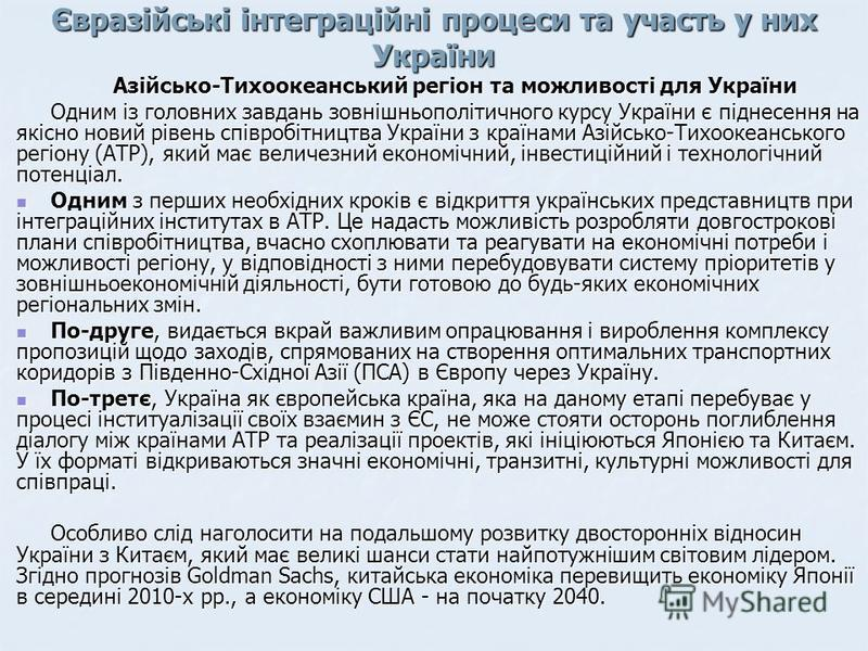 Євразійські інтеграційні процеси та участь у них України Азійсько-Тихоокеанський регіон та можливості для України Одним із головних завдань зовнішньополітичного курсу України є піднесення на якісно новий рівень співробітництва України з країнами Азій