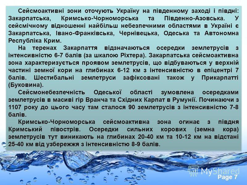 Page 7 Сейсмоактивні зони оточують Україну на південному заході і півдні: Закарпатська, Кримсько-Чорноморська та Південно-Азовська. У сейсмічному відношенні найбільш небезпечними областями в Україні є Закарпатська, Івано-Франківська, Чернівецька, Оде