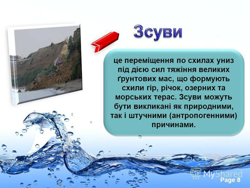 Page 8 це переміщення по схилах униз під дією сил тяжіння великих ґрунтових мас, що формують схили гір, річок, озерних та морських терас. Зсуви можуть бути викликані як природними, так і штучними (антропогенними) причинами.