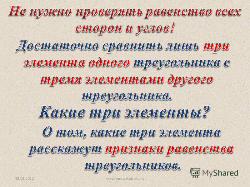19.09.2012www.konspekturoka.ru7