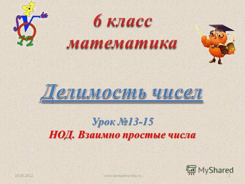 Урок 13-15 НОД. Взаимно простые числа 10.05.20121www.konspekturoka.ru