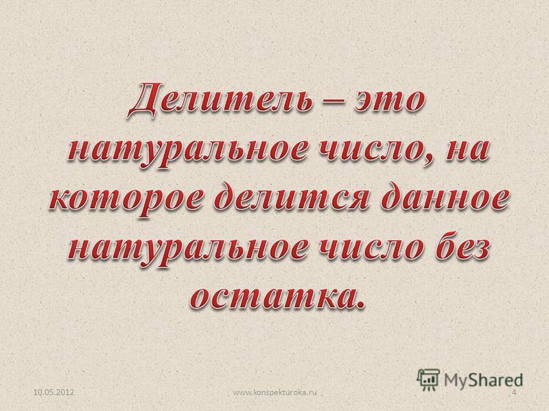 10.05.2012www.konspekturoka.ru4