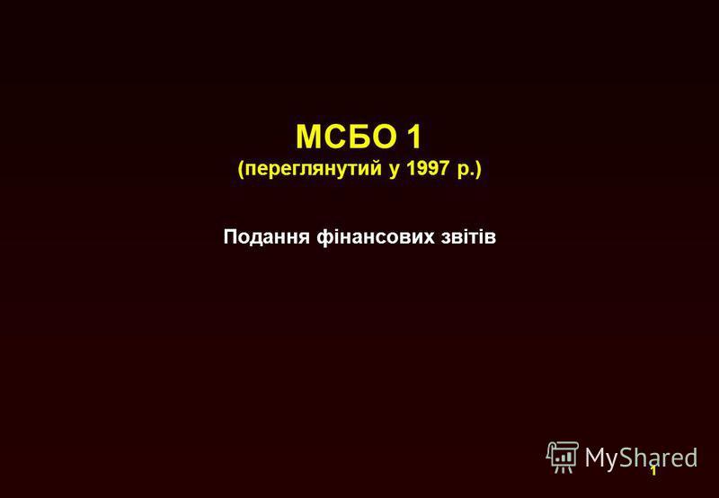 1 МСБО 1 (переглянутий у 1997 р.) Подання фінансових звітів