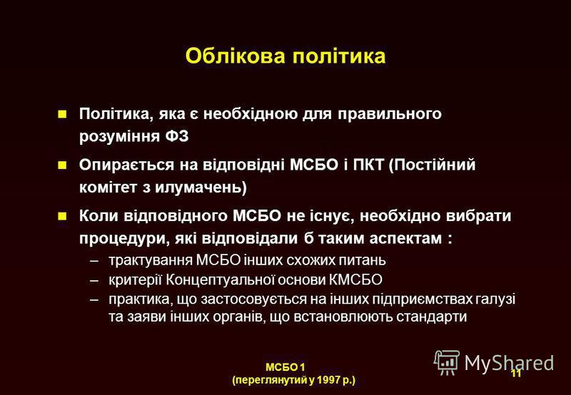 11 МСБО 1 (переглянутий у 1997 р.) Облікова політика Політика, яка є необхідною для правильного розуміння ФЗ Опирається на відповідні МСБО і ПКТ (Постійний комітет з илумачень) Коли відповідного МСБО не існує, необхідно вибрати процедури, які відпові
