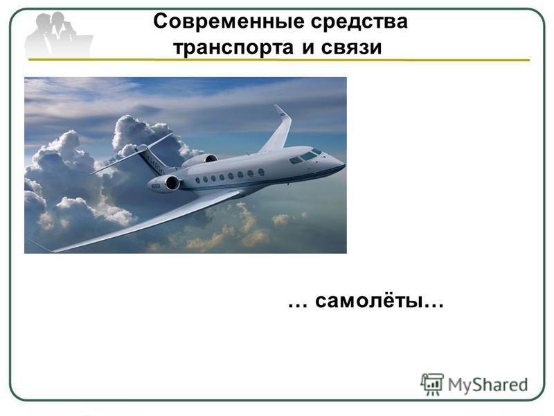 Современные средства транспорта и связи … самолёты…