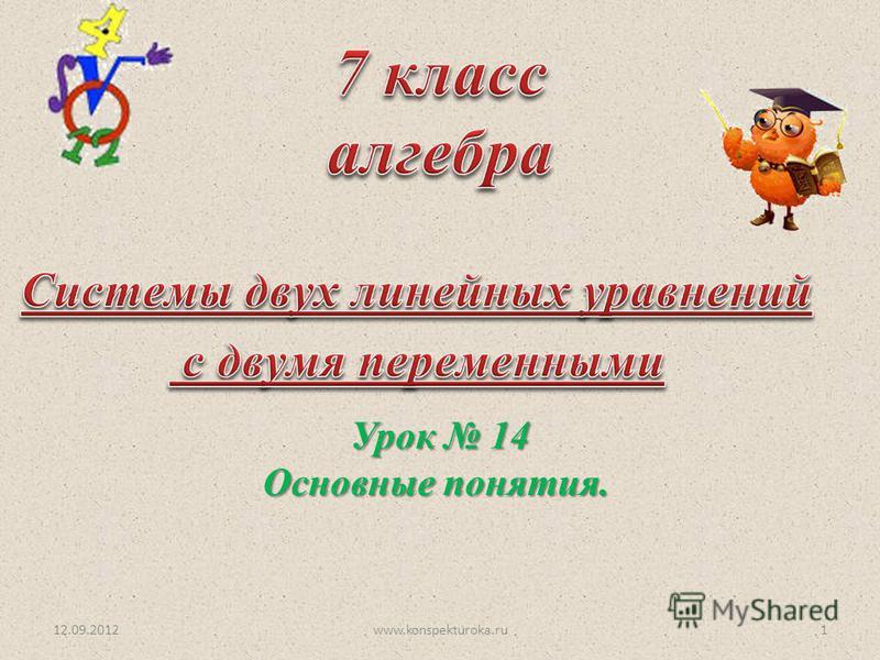 Урок 14 Основные понятия. 12.09.20121www.konspekturoka.ru