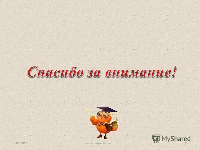 12.09.201218www.konspekturoka.ru
