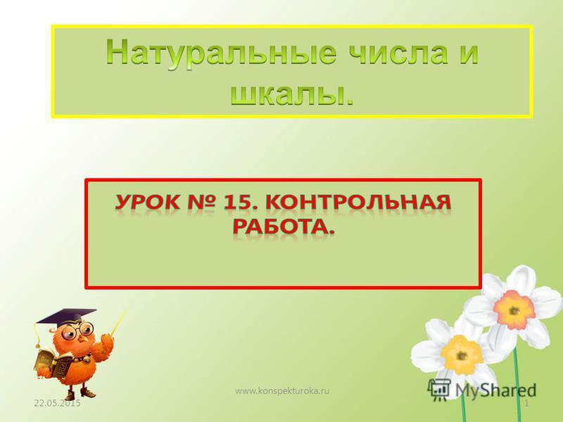 22.05.20151 www.konspekturoka.ru