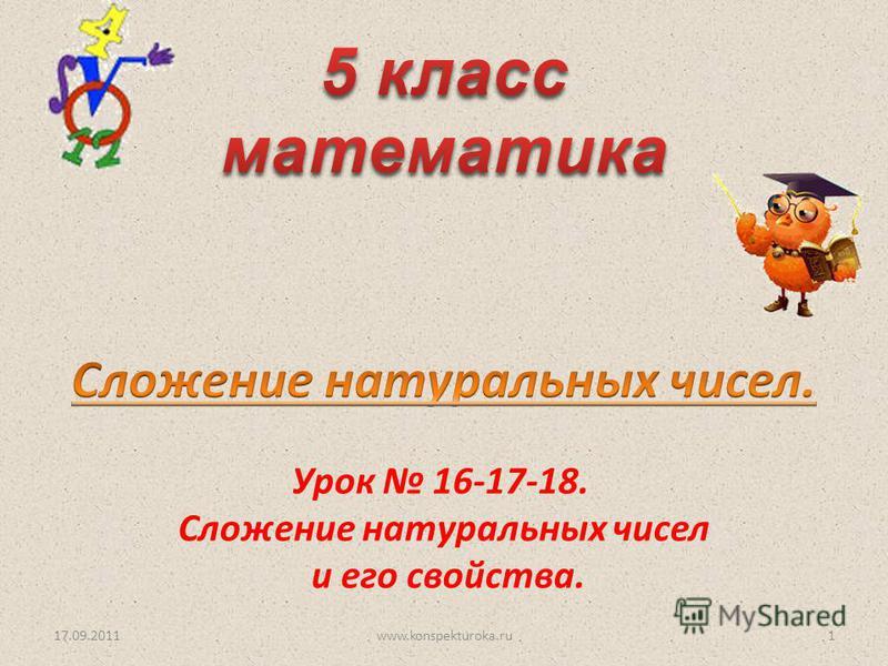 Урок 16-17-18. Сложение натуральных чисел и его свойства. 17.09.20111www.konspekturoka.ru