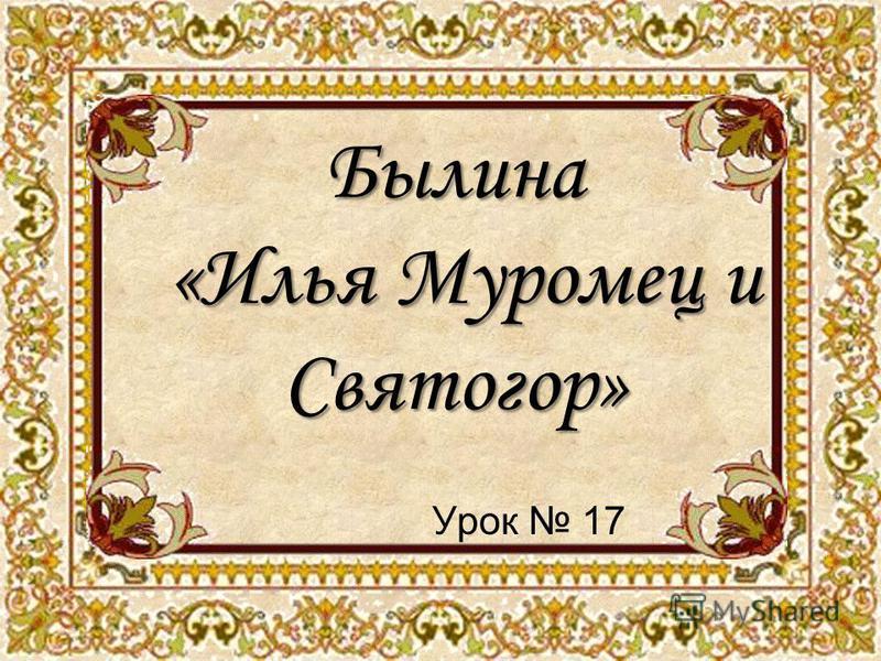 Былина «Илья Муромец и Святогор» Урок 17