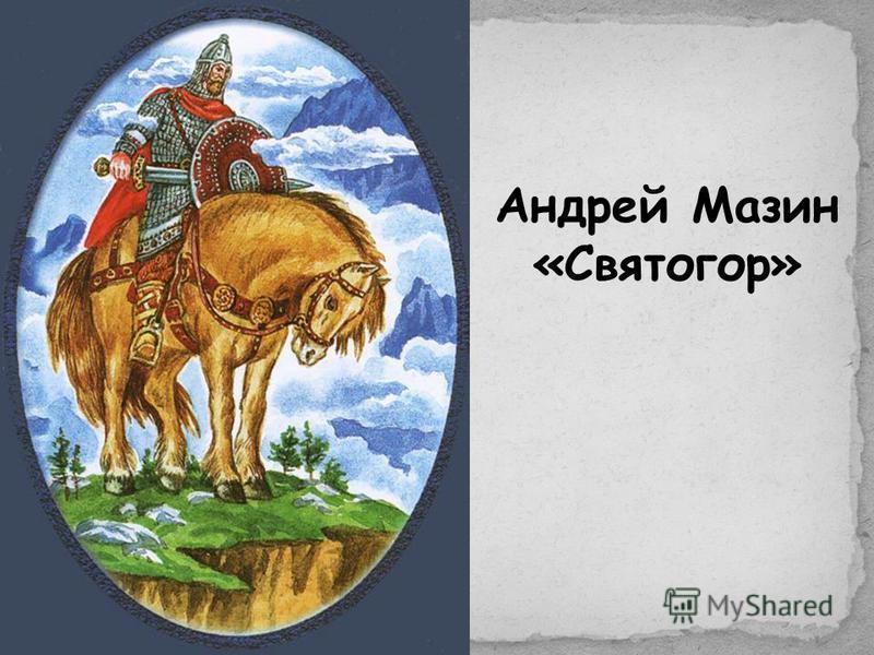 Андрей Мазин «Святогор»