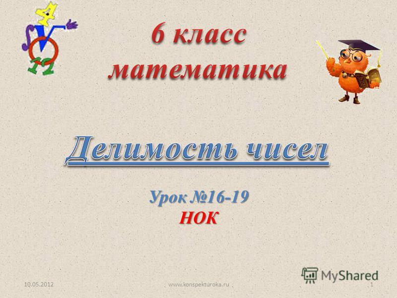 Урок 16-19 НОК 10.05.20121www.konspekturoka.ru