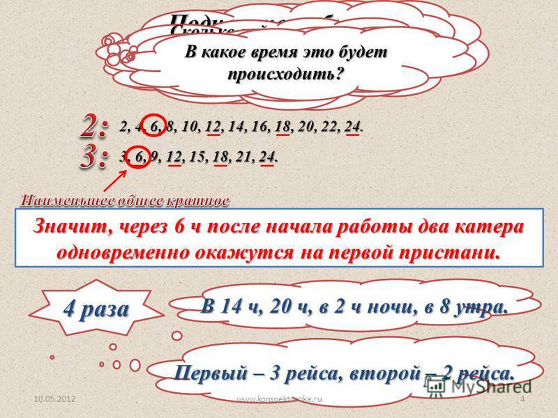 Искомое время должно делиться без остатка и на 2, и на 3 то есть должно быть кратным числам 2 и 3. 2, 4, 6, 8, 10, 12, 14, 16, 18, 20, 22, 24. 3, 6, 9, 12, 15, 18, 21, 24. Подчеркнем общие кратные чисел 2 и 3. Значит, через 6 ч после начала работы дв
