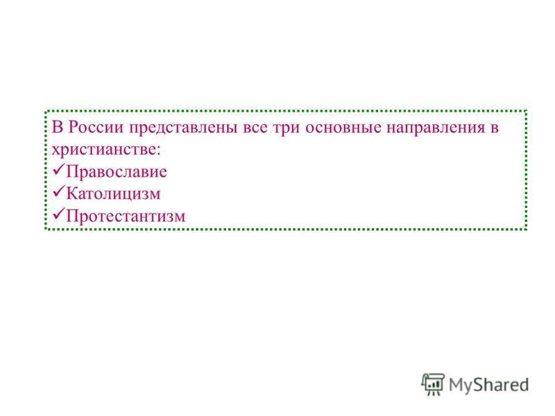 В России представлены все три основные направления в христианстве: Православие Католицизм Протестантизм