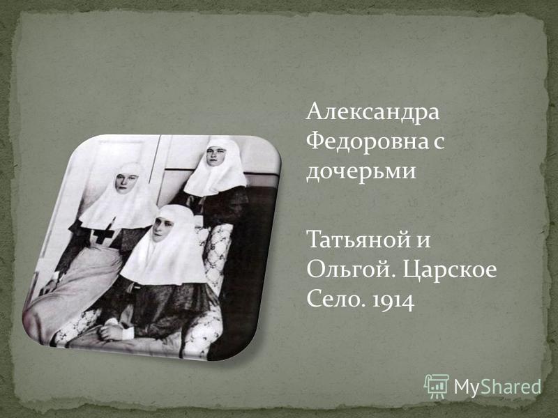 Александра Федоровна с дочерьми Татьяной и Ольгой. Царское Село. 1914