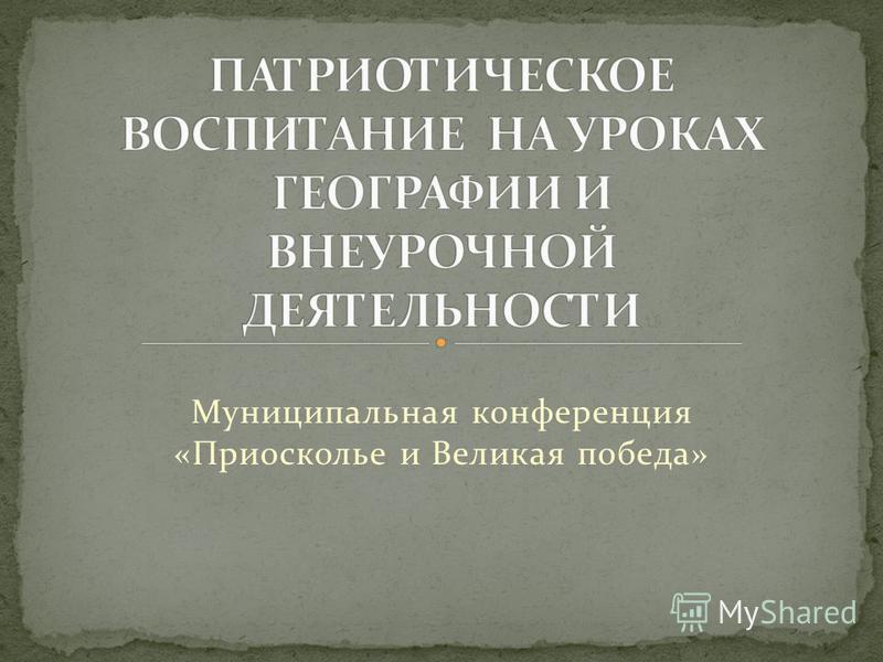 Муниципальная конференция «Приосколье и Великая победа»