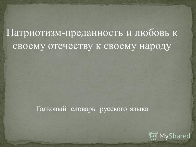Патриотизм-преданность и любовь к своему отечеству к своему народу Толковый словарь русского языка