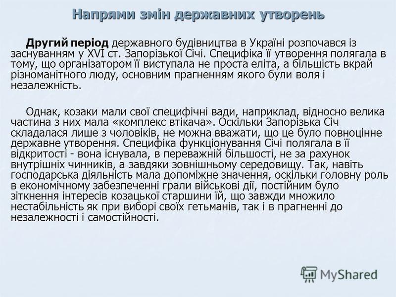 Другий період державного будівництва в Україні розпочався із заснуванням у XVI ст. Запорізької Січі. Специфіка її утворення полягала в тому, що організатором її виступала не проста еліта, а більшість вкрай різноманітного люду, основним прагненням яко