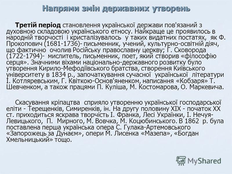 Третій період становлення української держави пов'язаний з духовною складовою українського етносу. Найкраще це проявилось в народній творчості і кристалізувалось у таких видатних постатях, як Ф. Прокопович (1681-1736)- письменник, учений, культурно-о