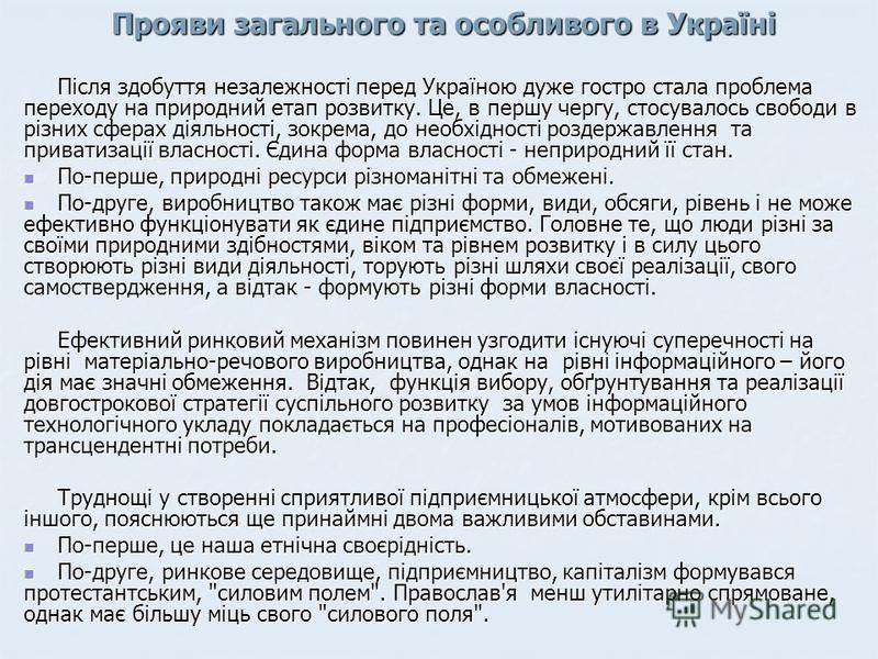 Після здобуття незалежності перед Україною дуже гостро стала проблема переходу на природний етап розвитку. Це, в першу чергу, стосувалось свободи в різних сферах діяльності, зокрема, до необхідності роздержавлення та приватизації власності. Єдина фор