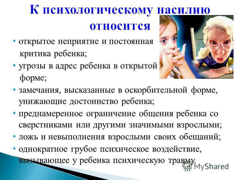 открытое неприятие и постоянная критика ребенка; угрозы в адрес ребенка в открытой форме; замечания, высказанные в оскорбительной форме, унижающие достоинство ребенка; преднамеренное ограничение общения ребенка со сверстниками или другими значимыми в