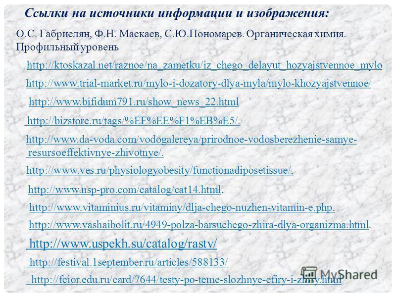 http://ktoskazal.net/raznoe/na_zametku/iz_chego_delayut_hozyajstvennoe_mylo http://www.trial-market.ru/mylo-i-dozatory-dlya-myla/mylo-khozyajstvennoe / http://www.bifidum791.ru/show_news_22. html http://bizstore.ru/tags/%EF%EE%F1%EB%E5/. http://www.d