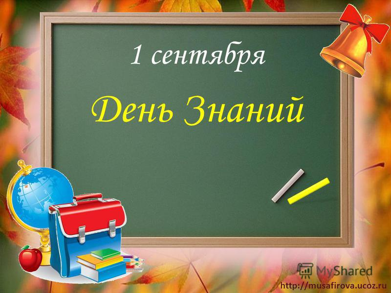 1 сентября здравствуй школа картинки