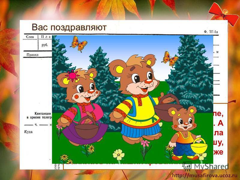 http://musafirova.ucoz.ru Как можно усерднее учитесь в школе, и не только наукам, но и вежливости. А то к нам однажды в гости пришла девочка Маша. Она съела нашу кашу, сломала стульчик Мишутки и даже валялась на наших кроватях!