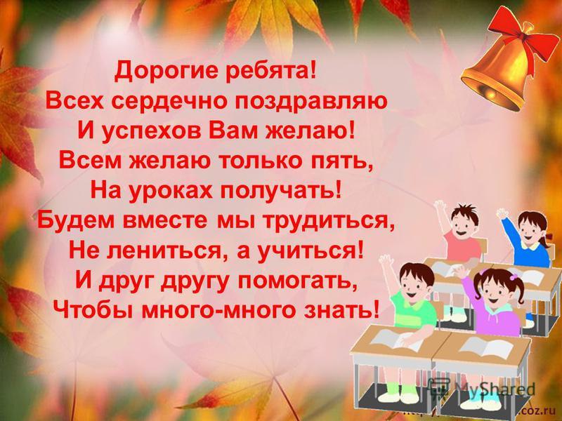 http://musafirova.ucoz.ru Дорогие ребята! Всех сердечно поздравляю И успехов Вам желаю! Всем желаю только пять, На уроках получать! Будем вместе мы трудиться, Не лениться, а учиться! И друг другу помогать, Чтобы много-много знать!