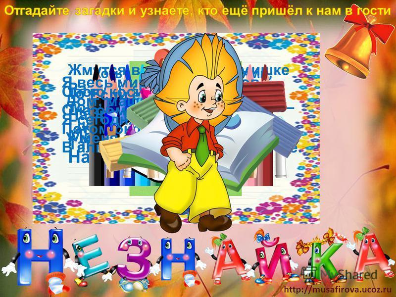 http://musafirova.ucoz.ru Хоть не шляпа, а с полями, Не цветок, а с корешком, Разговаривает с нами Терпеливым языком. То я в клетку, то в линейку, Написать по мне сумей-ка Можешь и нарисовать Называюсь я … Жмутся в узеньком домишке Разноцветные детиш