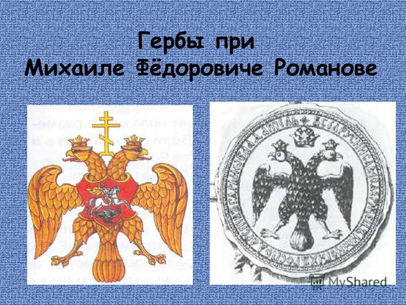 Гербы при Михаиле Фёдоровиче Романове