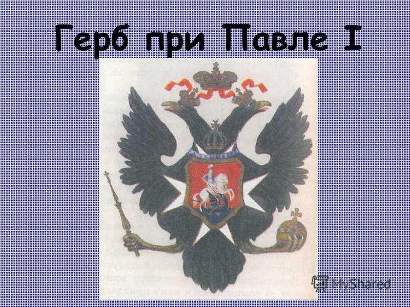 Герб при Павле I