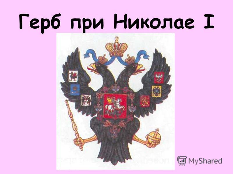 Герб при Николае I