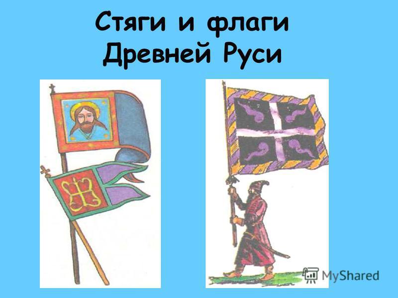 Стяги и флаги Древней Руси