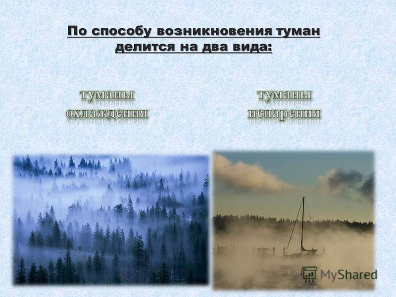 По способу возникновения туман делится на два вида: