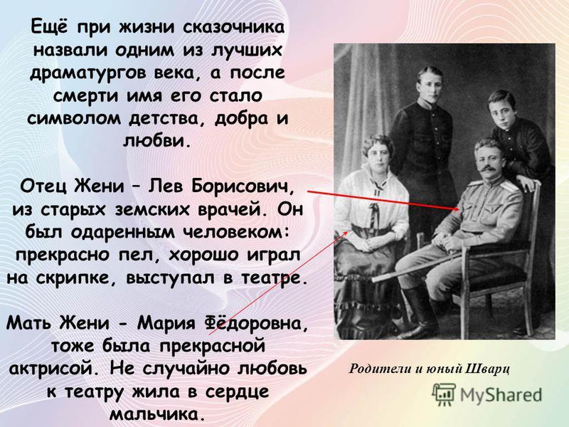 Отец Жени – Лев Борисович, из старых земских врачей. Он был одаренным человеком: прекрасно пел, хорошо играл на скрипке, выступал в театре. Мать Жени - Мария Фёдоровна, тоже была прекрасной актрисой. Не случайно любовь к театру жила в сердце мальчика