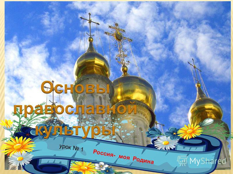 урок 1 Россия- моя Родина