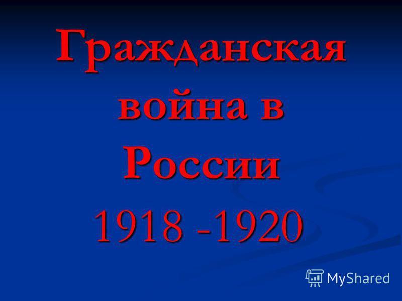 Гражданская война в России 1918 -1920