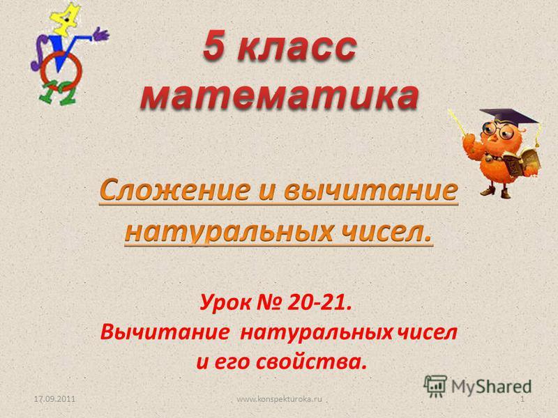Урок 20-21. Вычитание натуральных чисел и его свойства. 17.09.20111www.konspekturoka.ru