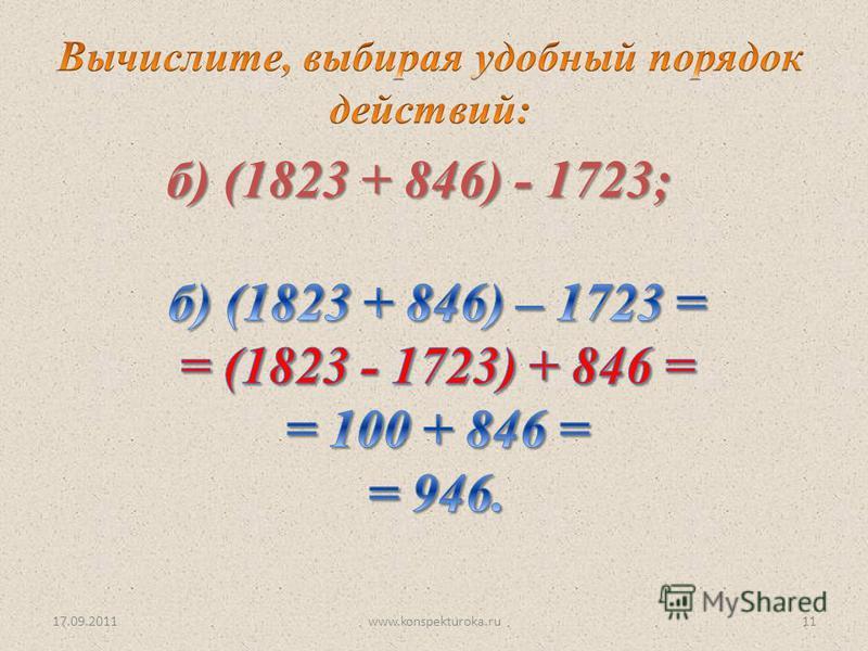 17.09.2011www.konspekturoka.ru11 б) (1823 + 846) - 1723;