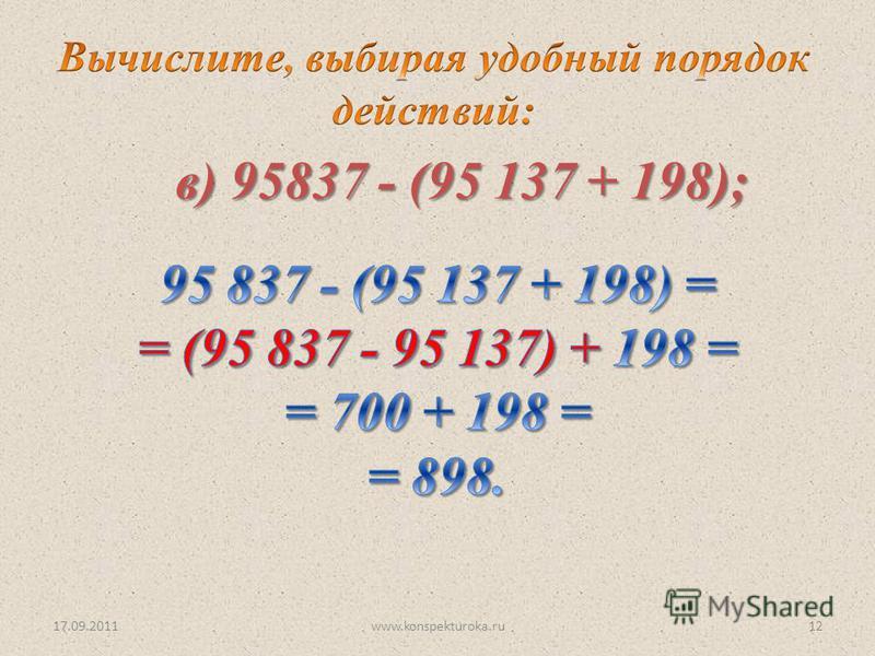17.09.2011www.konspekturoka.ru12 в) 95837 - (95 137 + 198);
