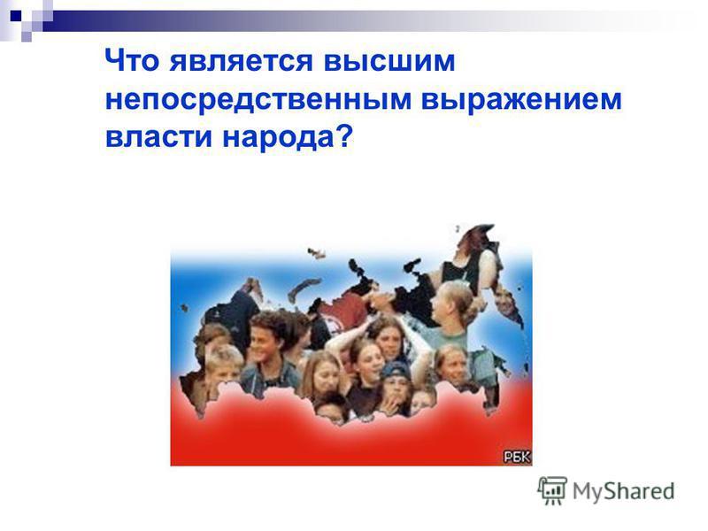 Что является высшим непосредственным выражением власти народа?