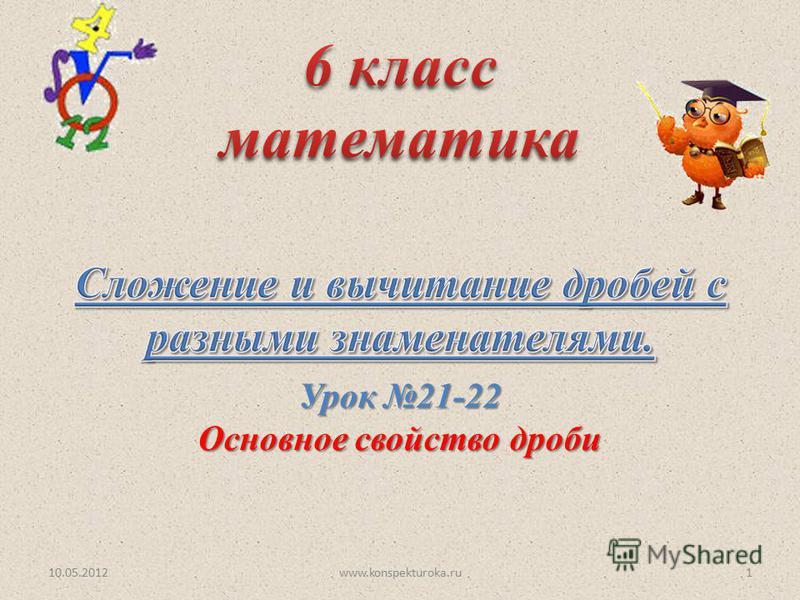 Урок 21-22 Основное свойство дроби 10.05.20121www.konspekturoka.ru
