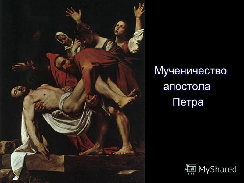 Мученичество Мученичество апостола апостола Петра Петра
