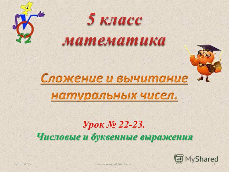 Урок 22-23. Числовые и буквенные выражения 22.05.20151www.konspekturoka.ru