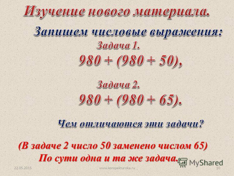 22.05.2015www.konspekturoka.ru10 (В задаче 2 число 50 заменено числом 65) (В задаче 2 число 50 заменено числом 65) По сути одна и та же задача. По сути одна и та же задача.