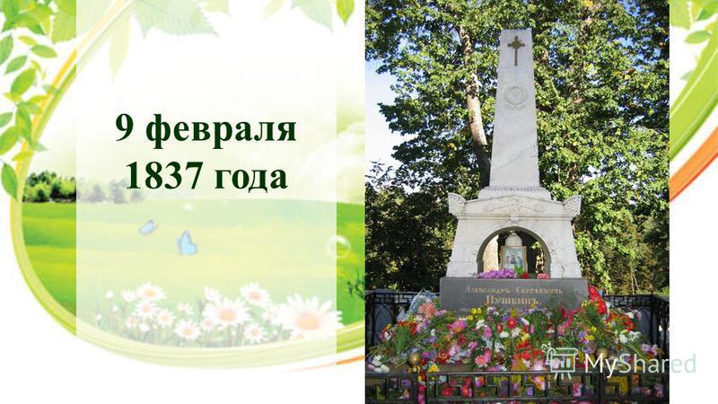 9 февраля 1837 года