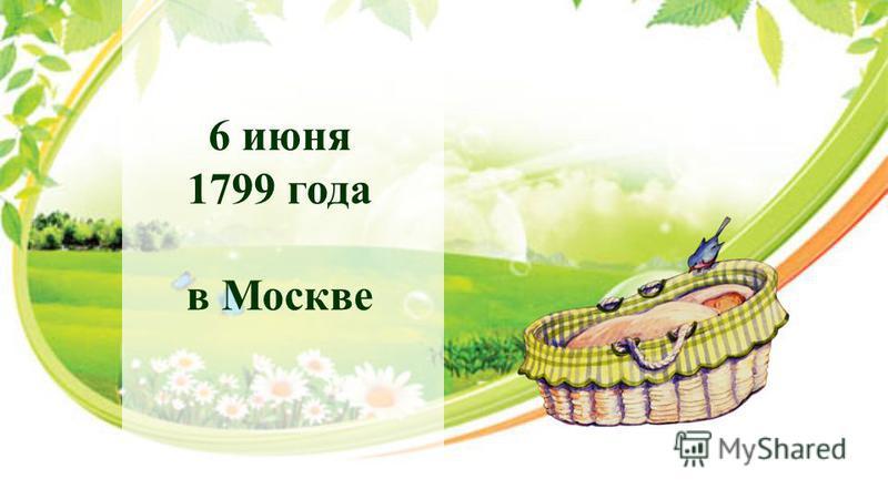 6 июня 1799 года в Москве