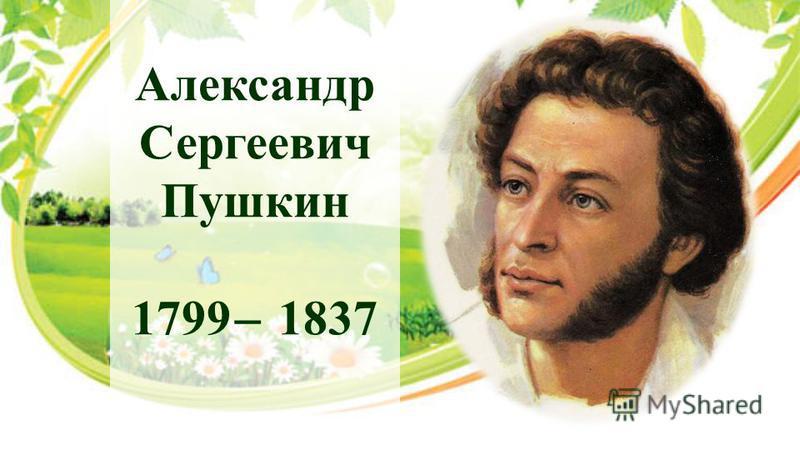 Александр Сергеевич Пушкин 1799 ̶ 1837